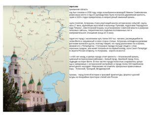 Астрахань Астраханская область Город был основан в 1558 году, когда на выбра