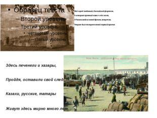 Мой город любимый, Каспийский форпост, В историю прочный навел себе мост, И Р