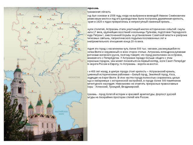 Астрахань Астраханская область Город был основан в 1558 году, когда на выбра...