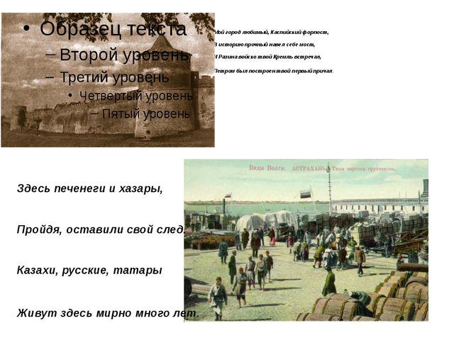 Мой город любимый, Каспийский форпост, В историю прочный навел себе мост, И Р...
