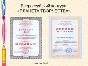 Всероссийский конкурс «ПЛАНЕТА ТВОРЧЕСТВА» Москва, 2012