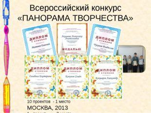 10 проектов - 1 место МОСКВА, 2013 1 проект - 2 место Всероссийский конкурс «