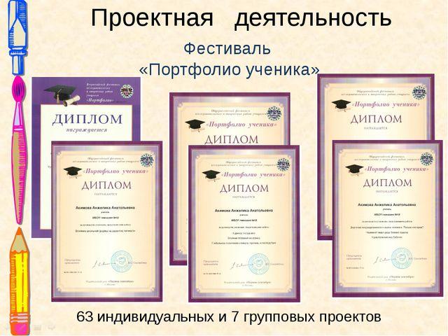 63 индивидуальных и 7 групповых проектов Фестиваль «Портфолио ученика» Проект...