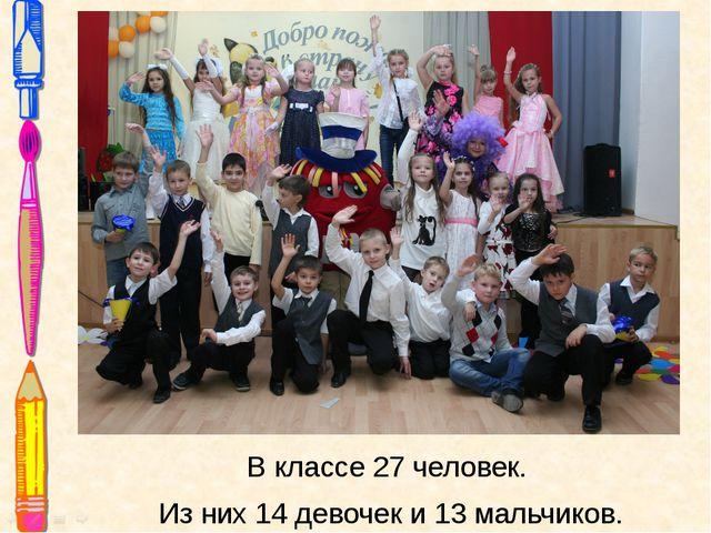 В классе 27 человек. Из них 14 девочек и 13 мальчиков.