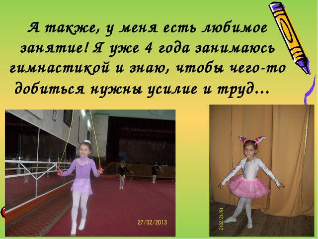 А также, у меня есть любимое занятие! Я уже 4 года занимаюсь гимнастикой и зн...