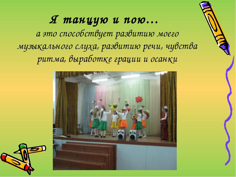 Я танцую и пою… а это способствует развитию моего музыкального слуха, развити...