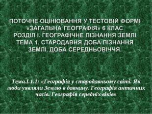 Тема.І.1.1: «Географія у стародавньому світі. Як люди уявляли Землю в давнину