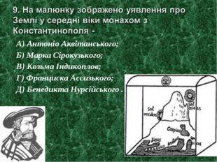 А) Антоніо Аквітанського; Б) Марка Сірокузького; В) Козьма Індикоплов; Г) Фра