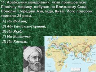 А) Ібн Фадлан; Б) Абу Гамід аль-Гарнаті; В) Ібн Якуб; Г) Ібн Баттута; Д) Ібн
