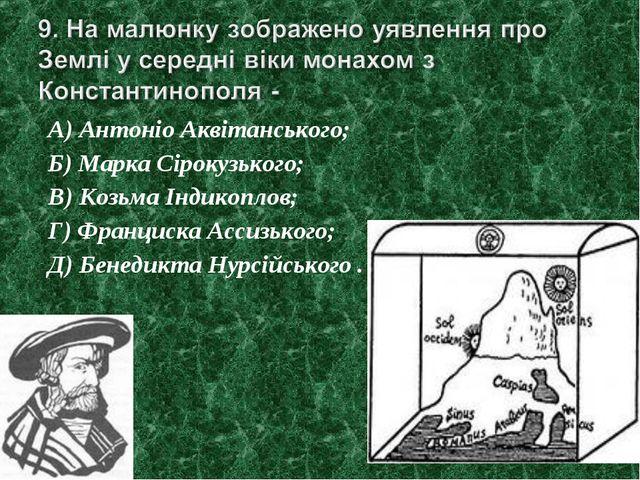 А) Антоніо Аквітанського; Б) Марка Сірокузького; В) Козьма Індикоплов; Г) Фра...