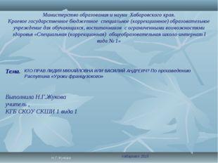 Министерство образования и науки Хабаровского края. Краевое государственное