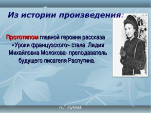 Прототипом главной героини рассказа «Уроки французского» стала Лидия Михайло