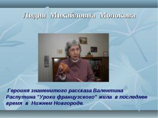 Лидия Михайловна Молокова . Героиня знаменитого рассказа Валентина Распутина