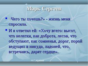 Марк Сергеев «Чего ты хочешь?» - жизнь меня спросила. И я ответил ей: «Хочу в