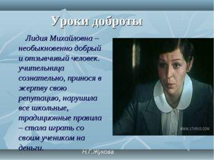 Уроки доброты Лидия Михайловна – необыкновенно добрый и отзывчивый человек. у