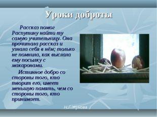 Уроки доброты Рассказ помог Распутину найти ту самую учительницу. Она прочита