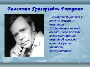 Валентин Григорьевич Распутин «Читатель учится у книг не жизни, а чувствам. Л