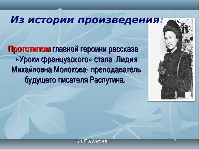 Прототипом главной героини рассказа «Уроки французского» стала Лидия Михайло...