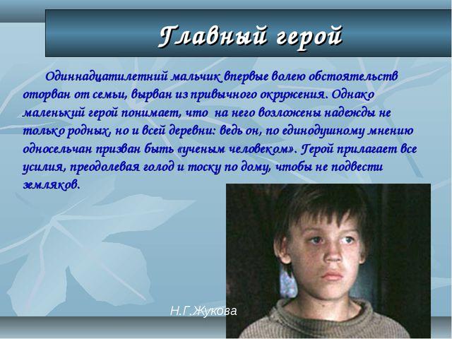 Главный герой Одиннадцатилетний мальчик впервые волею обстоятельств оторван о...