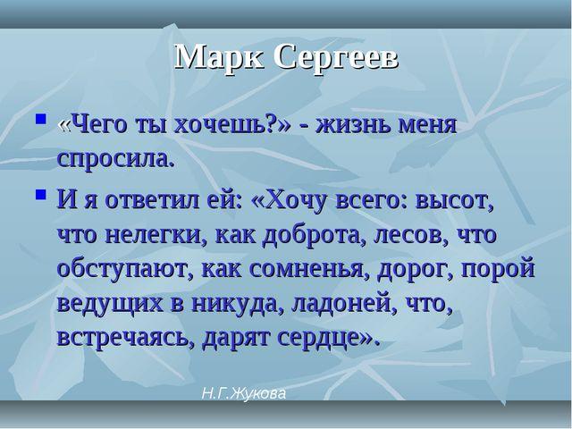Марк Сергеев «Чего ты хочешь?» - жизнь меня спросила. И я ответил ей: «Хочу в...