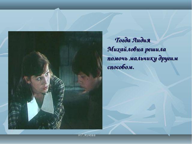 Тогда Лидия Михайловна решила помочь мальчику другим способом. Н.Г.Жукова