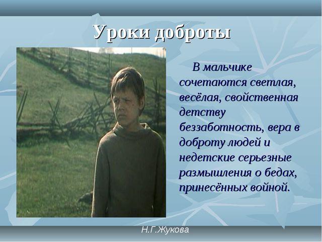 В мальчике сочетаются светлая, весёлая, свойственная детству беззаботность, в...