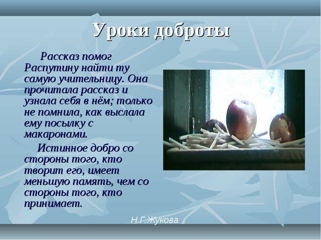 Уроки доброты Рассказ помог Распутину найти ту самую учительницу. Она прочита...