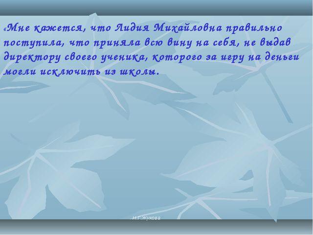 «Мне кажется, что Лидия Михайловна правильно поступила, что приняла всю вину...
