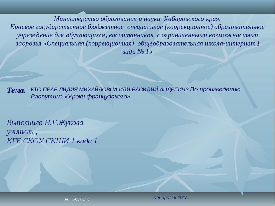 Министерство образования и науки Хабаровского края. Краевое государственное...