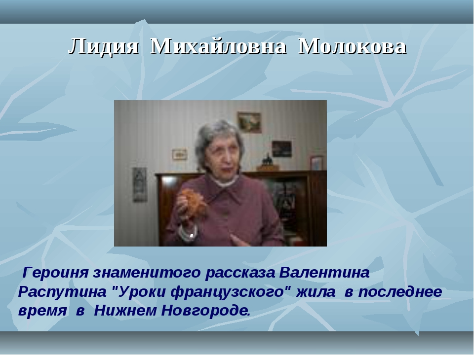 Лидия Михайловна Молокова . Героиня знаменитого рассказа Валентина Распутина...