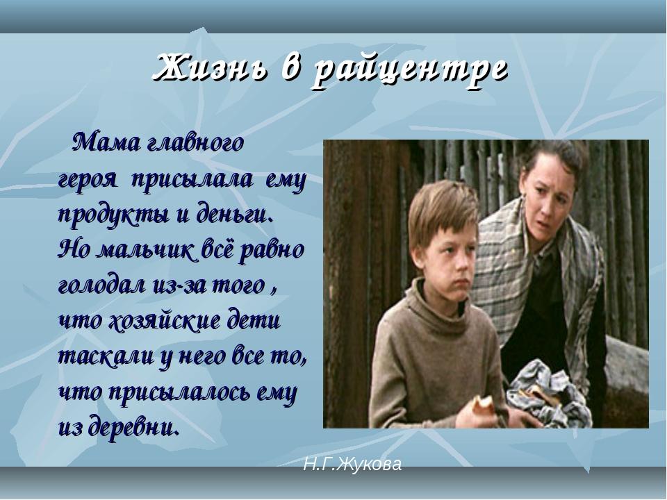 Жизнь в райцентре Мама главного героя присылала ему продукты и деньги. Но мал...