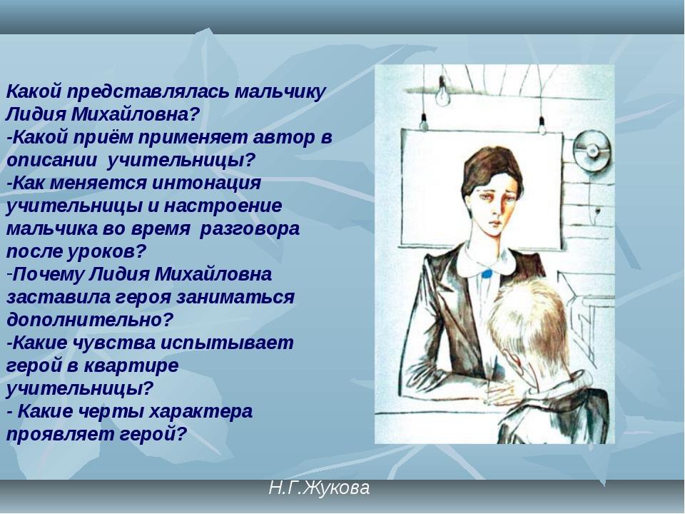 Какой представлялась мальчику Лидия Михайловна? -Какой приём применяет автор...