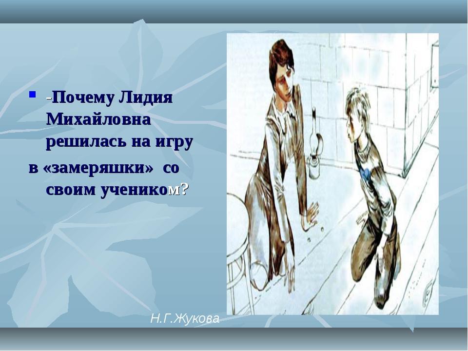 -Почему Лидия Михайловна решилась на игру в «замеряшки» со своим учеником? Н....