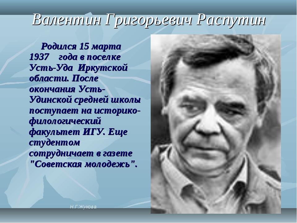 Валентин Григорьевич Распутин Родился 15 марта 1937 года в поселке Усть-Уда И...
