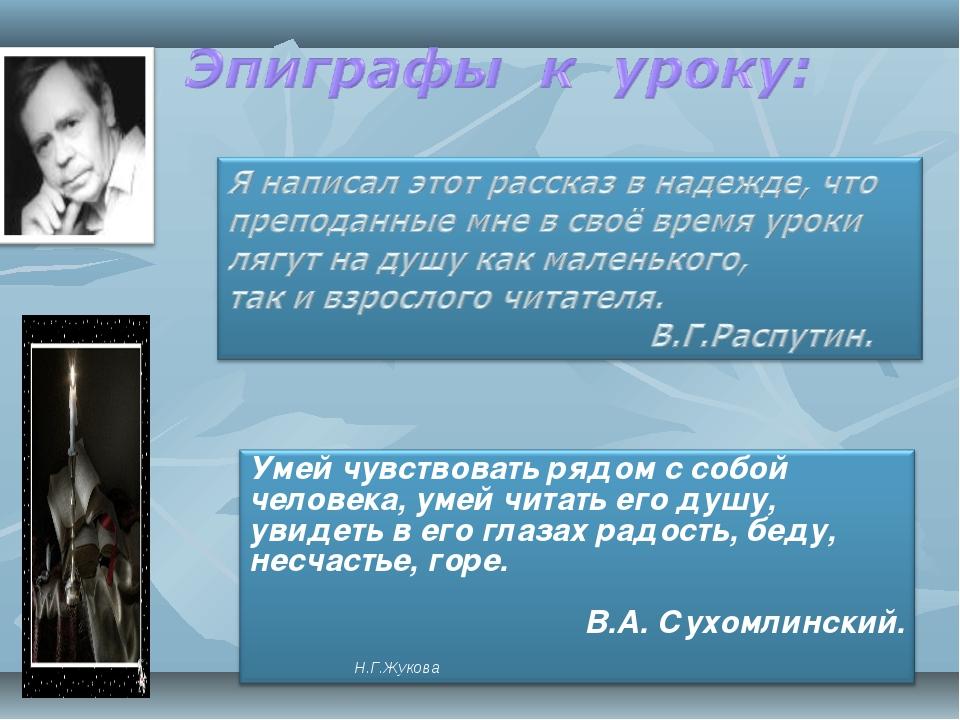 . Н.Г.Жукова