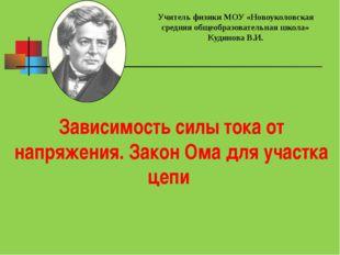 Учитель физики МОУ «Новоуколовская средняя общеобразовательная школа» Кудинов