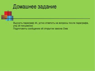 Домашнее задание Выучить параграф 44, устно ответить на вопросы после парагра