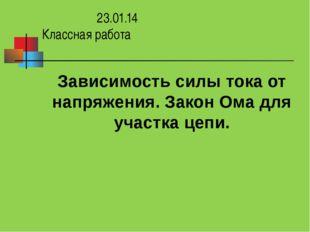 23.01.14 Классная работа Зависимость силы тока от напряжения. Закон Ома для