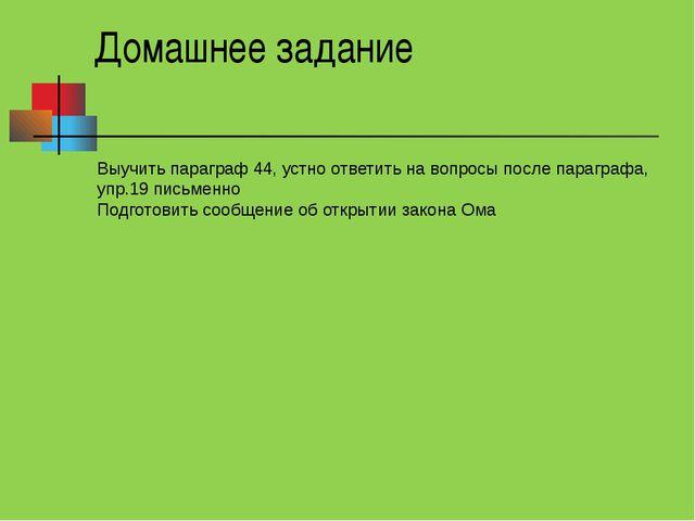 Домашнее задание Выучить параграф 44, устно ответить на вопросы после парагра...