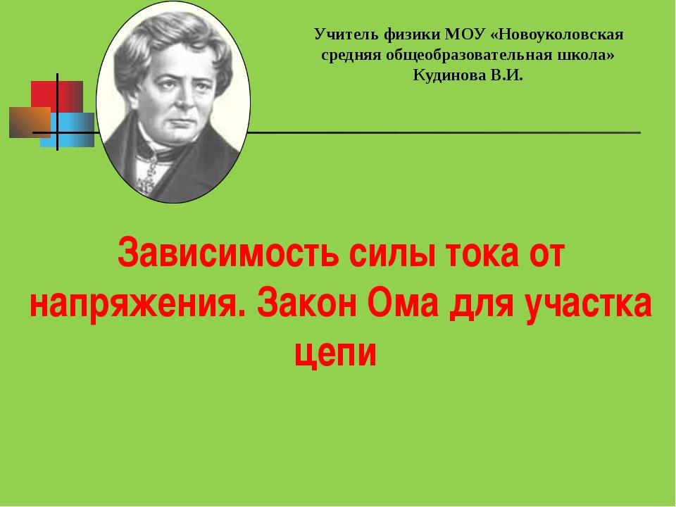 Учитель физики МОУ «Новоуколовская средняя общеобразовательная школа» Кудинов...