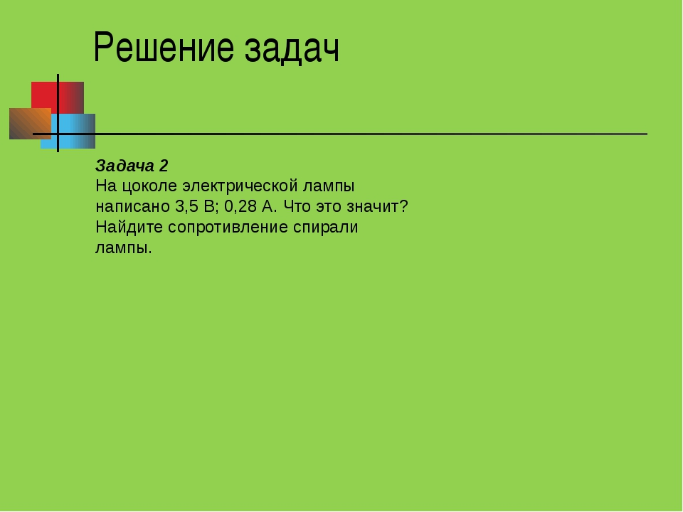 Решение задач Задача 2 На цоколе электрической лампы написано 3,5 В; 0,28 А....
