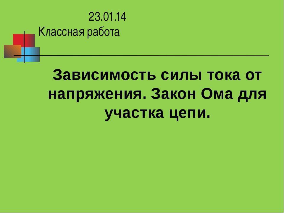 23.01.14 Классная работа Зависимость силы тока от напряжения. Закон Ома для...