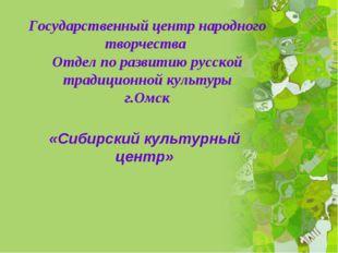 Государственный центр народного творчества Отдел по развитию русской традицио