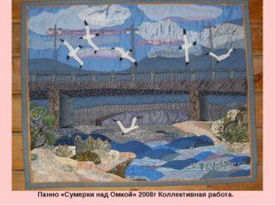 Панно «Сумерки над Омкой» 2008г Коллективная работа.