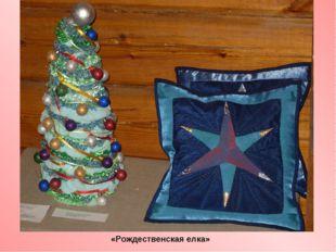 «Рождественская елка»
