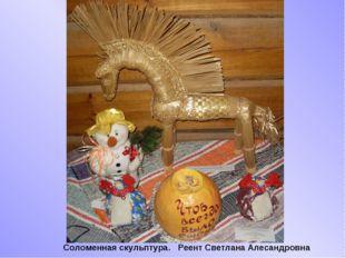 Соломенная скульптура. Реент Светлана Алесандровна