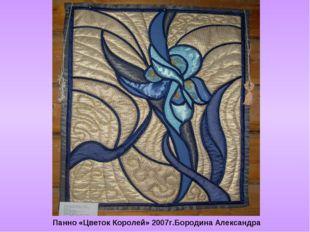Панно «Цветок Королей» 2007г.Бородина Александра
