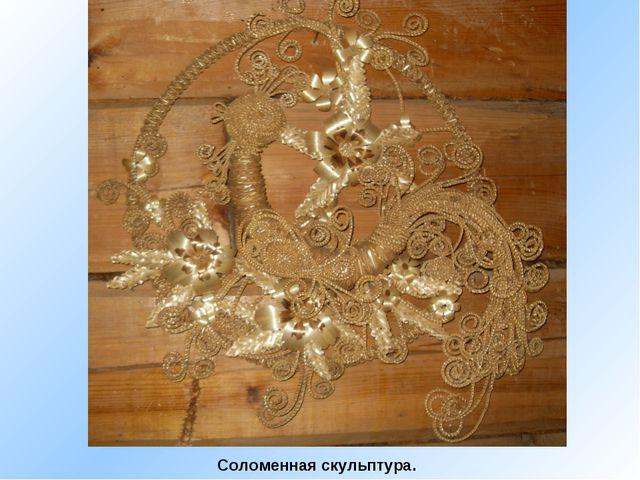 Соломенная скульптура.