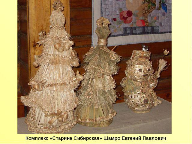 Комплекс «Старина Сибирская» Шамро Евгений Павлович