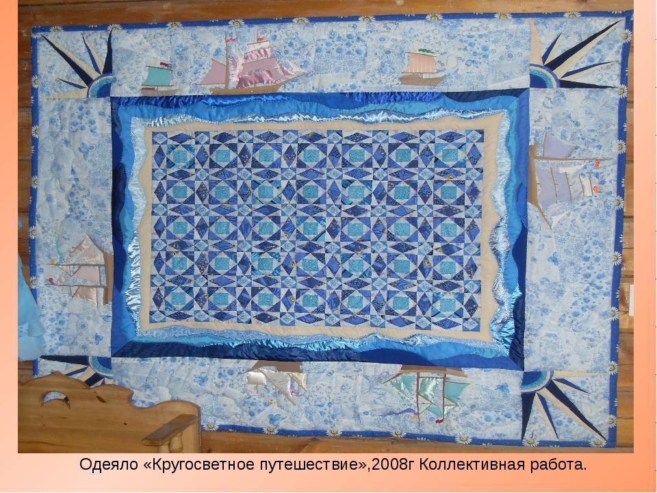Одеяло «Кругосветное путешествие»,2008г Коллективная работа.